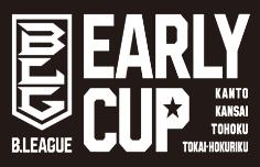 Bリーグ アーリーカップ
