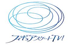 フィギュアスケートTV!