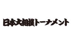 日本大相撲トーナメント