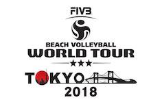 ビーチバレーボールワールドツアー2018 東京大会