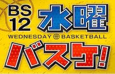 BS12水曜バスケ