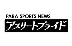 PARA SPORTS NEWS アスリートプライド