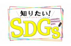 知りたい!SDGs