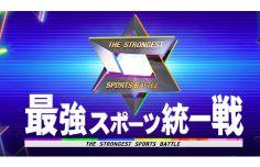 最強スポーツ統一戦