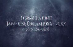 Formula One Japanese Dream 19XX~20XX ~レジェンドからの伝言~