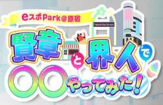 eスポPark@原宿~賢章と界人で〇〇やってみた!~