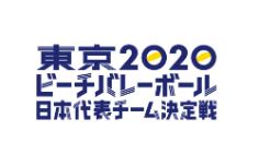 東京2020 ビーチバレーボール日本代表チーム 決定戦