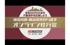 神奈川県ゆかり選手オンライン壮行会